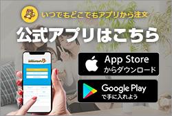 スマホ用アプリ
